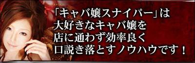 キャバ嬢スナイパー☆数量限定!!狙ったキャバ嬢を自分のものに!あの「スナイパーメール」の川村大地が贈る、最強のキャバ嬢口説きマニュアル!!! 川村大地